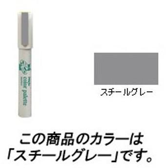 ASAHIPEN/アサヒペン カラーパレット 水性マーカー 【カラー:スチールグレー】