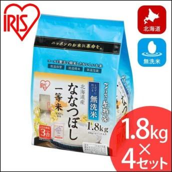 米 無洗米 生鮮米 ななつぼし 北海道産 1.8kg×4 アイリスの生鮮米 アイリスオーヤマ