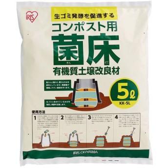 コンポスト用菌床 KK-5L 5L アイリスオーヤマ