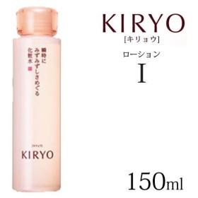 資生堂 キリョウ ローション I 150ml (化粧水)(TN085-3)