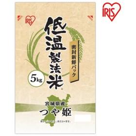 米 お米  5キロ 29年産 ごはん うるち米 精白米  低温製法米 宮城県産つや姫 5kg アイリスオーヤマ 米 ごはん うるち米 精白米