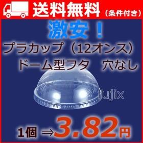 12オンス ドーム ストロー穴なし DD92D サンプル品