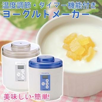 TANICA(タニカ) ヨーグルトメーカー ヨーグルティア YM-1200-NW・YM-1200-NB 手作り 甘酒 納豆 温度 牛乳