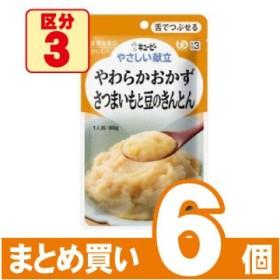 [キユーピー]やさしい献立 やわらかおかず さつまいもと豆のきんとん 80g(UD:舌でつぶせる)【6個セット】