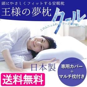 王様の夢枕 クール 専用カバー付 王様のマルチ枕付 枕 マクラ まくら 抱き枕