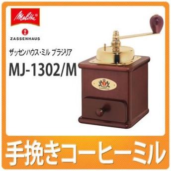 メリタ ザッセンハウス・ミル ブラジリア MJ-1302/M マホガニー(コーヒー器具)(メール便不可)