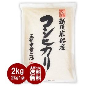新米 岩船産コシヒカリ 2kg - 令和元年産 こしひかり 米 お米 2kg 新潟産 送料無料