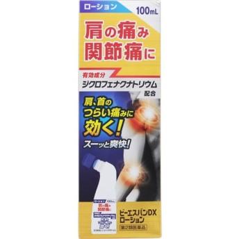 【第2類医薬品】【セ税】ビーエスバンDXローション 100ml