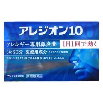 アレジオン10(6日分) 6錠 [1日1回で効く!] エスエス製薬 アレジオン10 アレルギー専用鼻炎薬 医療用成分配合【SM】(第2類医薬品)