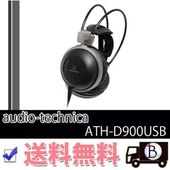 audio-technica ATH-D900USB オーディオテクニカ アンプ内蔵ダイナミック密閉型ヘッドホン