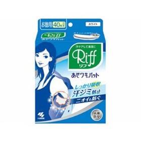 小林製薬 【あせワキパット】Riff(リフ) ホワイト お徳用 20組(40枚) [振込不可]