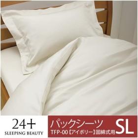 西川リビング 24+ TFP-00 固綿敷きふとん用フィッティーパックシーツ SL シングルロング アイボリー (72) 2120-00616(メール便不可)