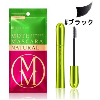 フローフシ FLOWFUSHI モテマスカラ ナチュラル2 セパレート (セパレートマスカラ) 化粧品 コスメ