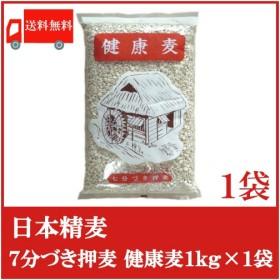 日本精麦 健康麦(7分づき)1kg×1袋