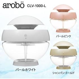 空気清浄機 花粉 タバコ アロボ arobo  アロマ セラヴィ CLV-1000-L PPK・PWH・CG 送料無料 8畳 花粉対策 アロマディフューザー 空気清浄器