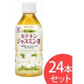 2つの働きカテキンジャスミン茶350ml×24 特定保健用食品 特保 伊藤園 コレステロール 体脂肪