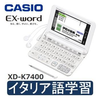 カシオ 電子辞書 イタリア語学習モデル エクスワード CASIO EX-word XD-K7400