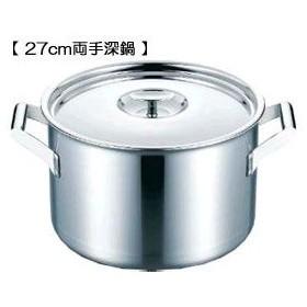 MITSUBISHI/三菱  【IH対応】CS-116772  【フジノスシリーズ】27cm 両手深鍋