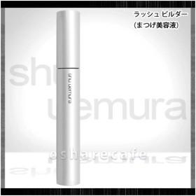 [メール便対応商品]シュウウエムラ ラッシュ ビルダー[まつげ 美容液]shu uemura(TN058-2)