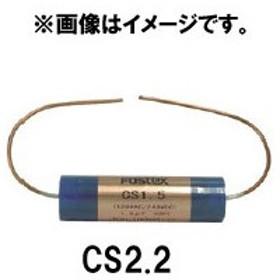 FOSTEX/フォステクス  CS2.2 フィルム・コンデンサー