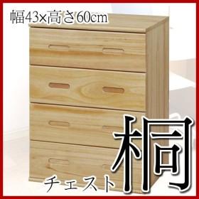 タンス チェスト 家具 桐 完成品 KWC-040 アイリスオーヤマ (SALE セール)