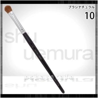 [メール便対応商品]シュウウエムラ ブラシ 10[アイシャドーブラシ]shu uemura
