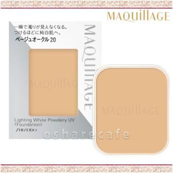 [メール便対応商品] 資生堂マキアージュ ライティングホワイトパウダリー UV ベージュオークル20 (レフィル) SPF25・PA++ 10g