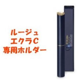 資生堂 クレドポーボーテ ホルダー ( ルージュエクラC ) - 定形外送料無料 -wp