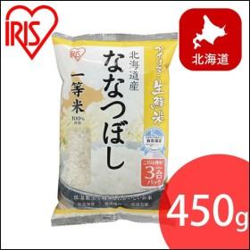 パックご飯 450g 3合パック アイリスオーヤマ 米 お米 レトルトご飯 白米 パック米 一人暮らし 生鮮米 ななつぼし 北海道産 おいしい
