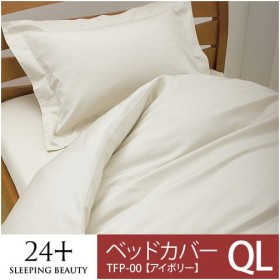 (受注生産商品)西川リビング 24+ TFP-00 ベッドフィッティパックシーツ QL クイーンロング アイボリー (72) 2120-00095(メール便不可)