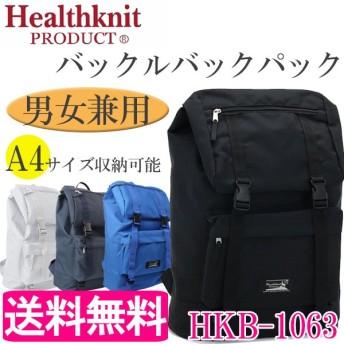 Healthknit (ヘルスニット) バックルバックパック HKB-1063 ブラック ブルー ネイビー ホワイト