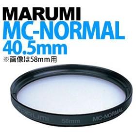 (メール便可:5個まで)マルミ光機(レンズフィルター)MC-NORMAL 40.5mm
