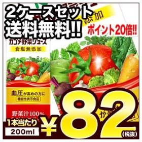 カゴメ 野菜ジュース 食塩無添加 200ml紙パック×48本 24本×2箱 賞味期限:4ヶ月以上 送料無料 機能性表示食品 【4〜5営業日以内に出荷】