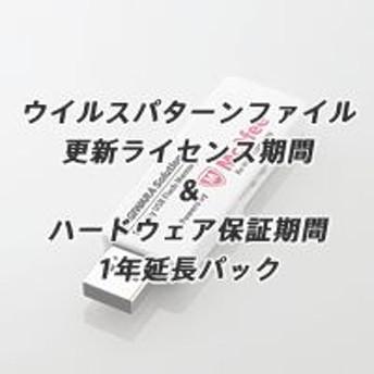 ウイルス対策USBメモリ HUD-PUVMシリーズ用 HW保証付1年延長ライセンス(マカフィー) エレコム HUD-PUVM1LA