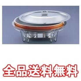 SAブローニュ 小判チェーフィング目皿付 7-PC200-44 茶 NTEE2
