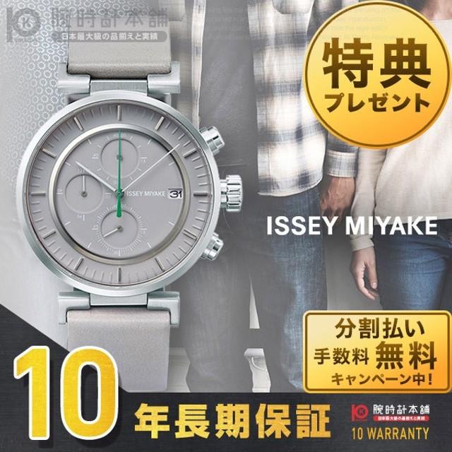 イッセイミヤケ ISSEYMIYAKE ダブリュ  メンズ 腕時計 NY0Y002
