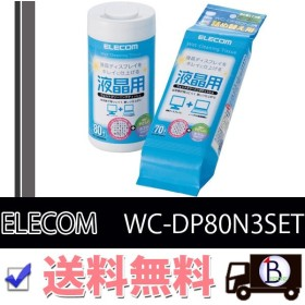 ELECOM WC-DP80N3SET エレコム ウェットティッシュ 液晶用 80枚入 詰替えセット メッシュ WCDP80N3SET