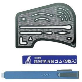 シンワ・字消板セット・77755 大工道具:測定具:その他測定・製図2