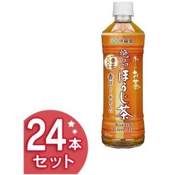 24本入 お〜いお茶 絶品ほうじ茶 PET 525ml 伊藤園 (D)