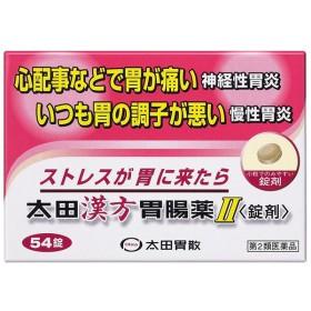 (第2類医薬品)太田漢方胃腸薬II 錠剤 54錠