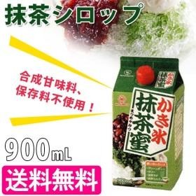 かき氷みつ 抹茶 900ml かき氷シロップ 蜜元研究所 フラッペ カチワリ氷 氷菓子 氷菓  シャーベット