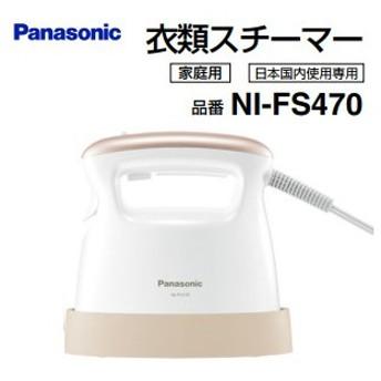 パナソニック 衣類スチーマー ハンガーアイロン スチームアイロン ハンガーにかけたままスチーム 脱臭・除菌 Panasonic NI-FS470-PN
