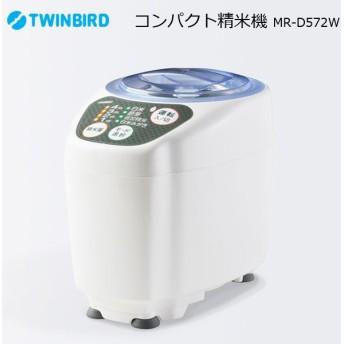 ツインバード コンパクト精米機 精米御膳 MR-D572W