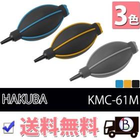 HAKUBA KMC-61MOR ハイパワーブロアープロ M オレンジ KMC61MOR Mサイズ カメラ クリーニング 掃除 ハクバ