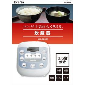 炊飯器 3合 3.5合炊き 一人暮らし 二人暮らし 炊飯 ヨーグルト ケーキ 雑炊 おかゆ KH-SK100