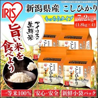 米 生鮮米 コシヒカリ 新潟県産 1.8kg×4 アイリスの生鮮米 アイリスオーヤマ