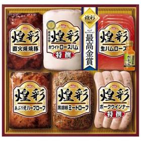 煌彩 MV-556 丸大食品 ハム ギフト ギフトセット ハム詰め合わせ お中元 (代引不可)(簡易包装可)