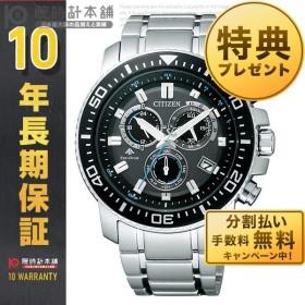シチズン プロマスター CITIZEN PROMASTER ソーラー電波 クロノグラフ  メンズ 腕時計 PMP56-3052