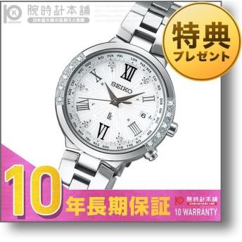 ルキア セイコー LUKIA SEIKO プレミアムサマー限定 限定1500本 レディース 腕時計 SSVV029