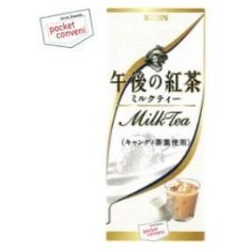 キリン 午後の紅茶 ミルクティー 250ml紙パック 24本入
